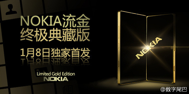 Lumia 830 Gold Limited Edition