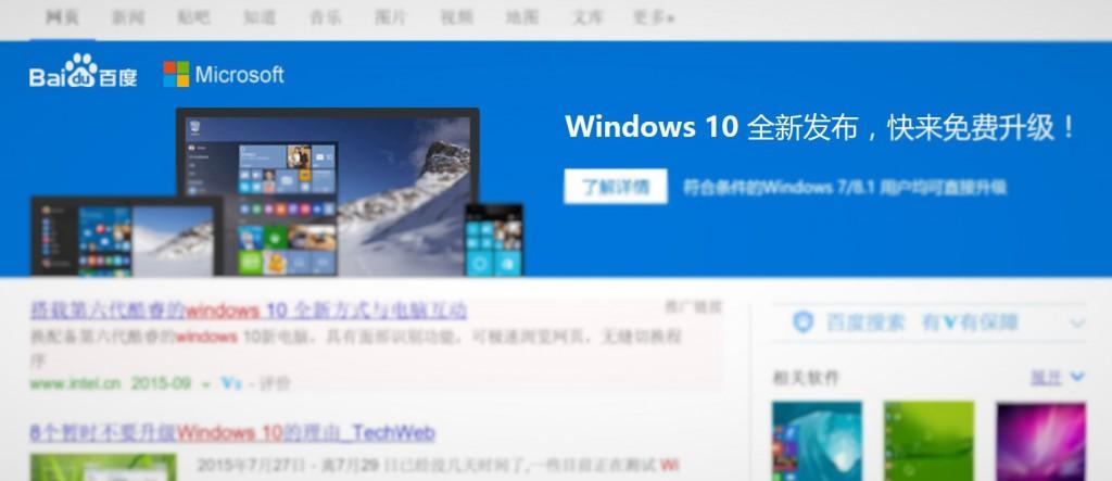 Baidu Windows 10