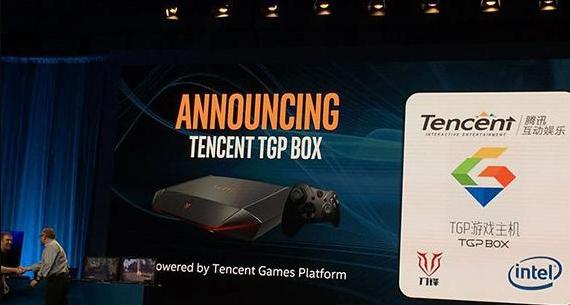 Tencent Box
